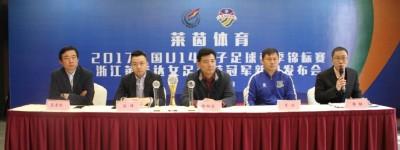 Com ajuda de Brasileiros Southampton vence licitação para fazer cidade do futebol na china